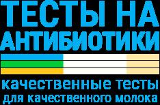 Тесты на антибиотики Логотип